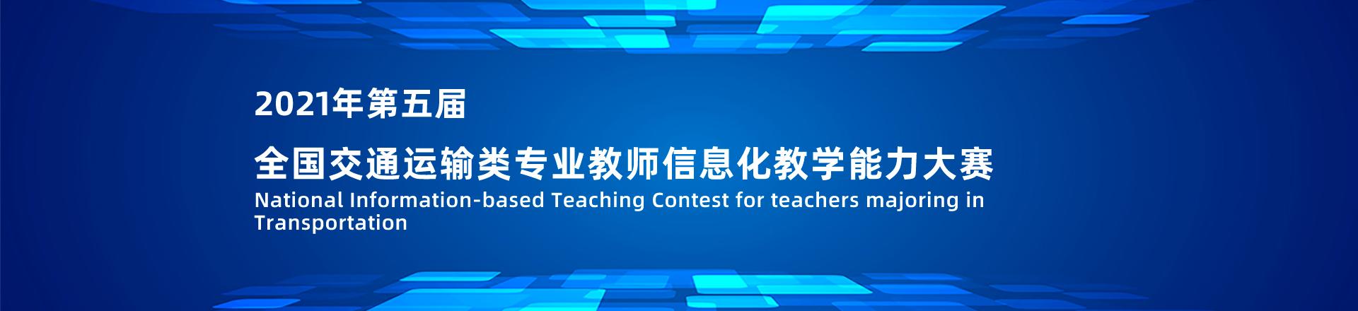 第五届全国交通运输类专业教师信息化教学能力大赛